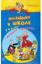 Праздники в школе 1-4 класс. Лучшие сценарии, Черенкова Елена Феликсовна