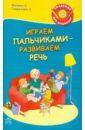 Играем пальчиками-развиваем речь, Шанина Светлана Анатольевна