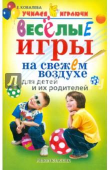 Вы планируете выезд на природу вместе со своими детьми? Не знаете, как сделать прогулку на свежем воздухе максимально интересной, насыщенной и полезной для своего ребенка? В этой книге вы найдете несколько десятков потрясающе веселых игр на свежем воздухе. Эти активные, подвижные игры помогут ребенку развить координацию и гармоничность движений, ловкость, гибкость и способность быстро ориентироваться в любой ситуации. Ваш ребенок научится также быстрее и легче сходиться с другими детьми, овладеет необходимыми навыками общения со сверстниками и взрослыми.