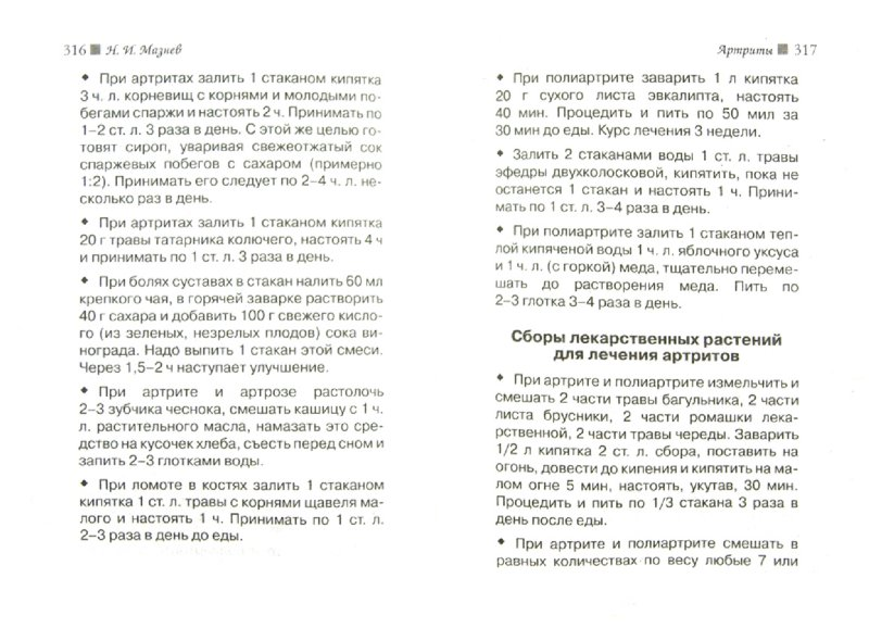 Иллюстрация 1 из 6 для Болезни ног. 700 проверенных рецептов - Николай Мазнев | Лабиринт - книги. Источник: Лабиринт