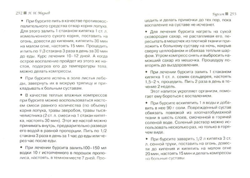 Иллюстрация 1 из 8 для Варикоз, тромбофлебит и другие болезни ног - Николай Мазнев | Лабиринт - книги. Источник: Лабиринт