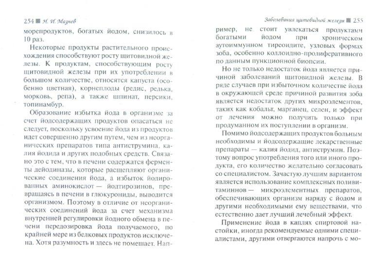 Иллюстрация 1 из 6 для Поджелудочная и щитовидная железы. 800 проверенных рецептов - Николай Мазнев   Лабиринт - книги. Источник: Лабиринт