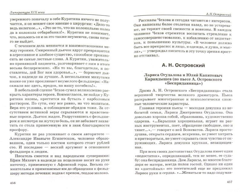 Иллюстрация 1 из 11 для Новейшие авторские сочинения. 5-11 класс. Полный курс для школьников и абитуриентов - Дядюсь, Кузнецова, Никитина   Лабиринт - книги. Источник: Лабиринт