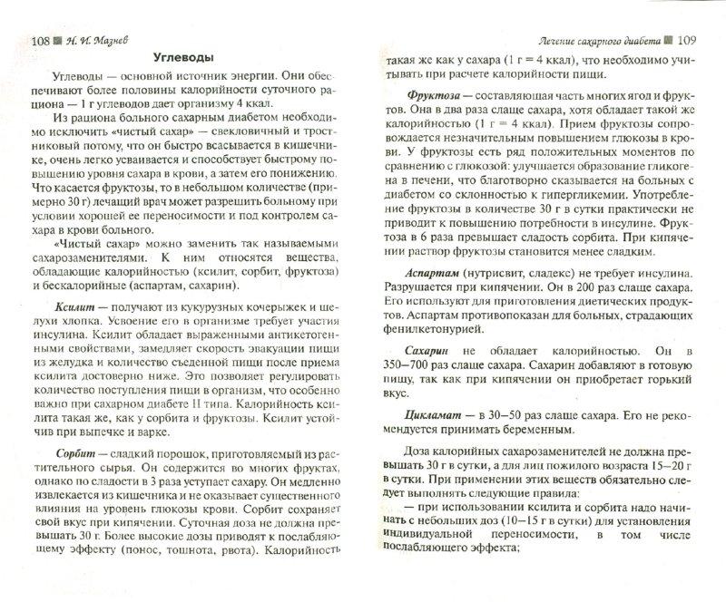 Иллюстрация 1 из 16 для Лечение поджелудочной железы. 365 проверенных рецептов - Николай Мазнев   Лабиринт - книги. Источник: Лабиринт