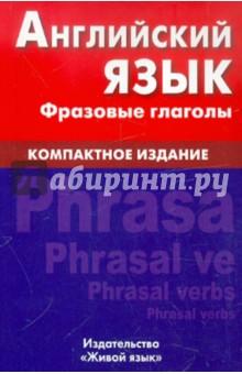 Английский язык. Фразовые глаголы. Компактное издание крылова и английский язык фразовые глаголы