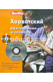 Хорватский разговорник и словарь (+CD) от Лабиринт