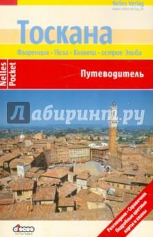 Тоскана. Путеводитель