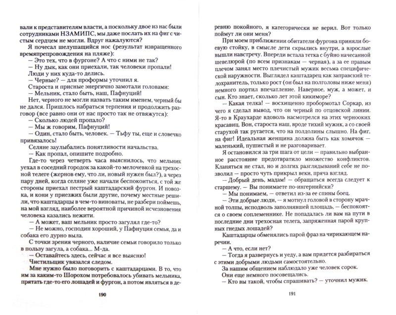 Иллюстрация 1 из 9 для Алхимик с боевым дипломом - Ирина Сыромятникова | Лабиринт - книги. Источник: Лабиринт