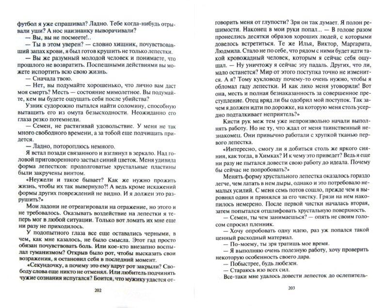 Иллюстрация 1 из 2 для Опасная приманка - Николай Степанов | Лабиринт - книги. Источник: Лабиринт
