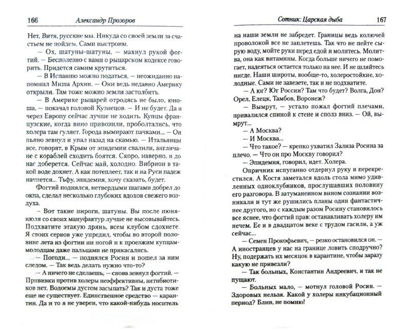 Иллюстрация 1 из 7 для Сотник 4. Царская дыба - Александр Прозоров | Лабиринт - книги. Источник: Лабиринт