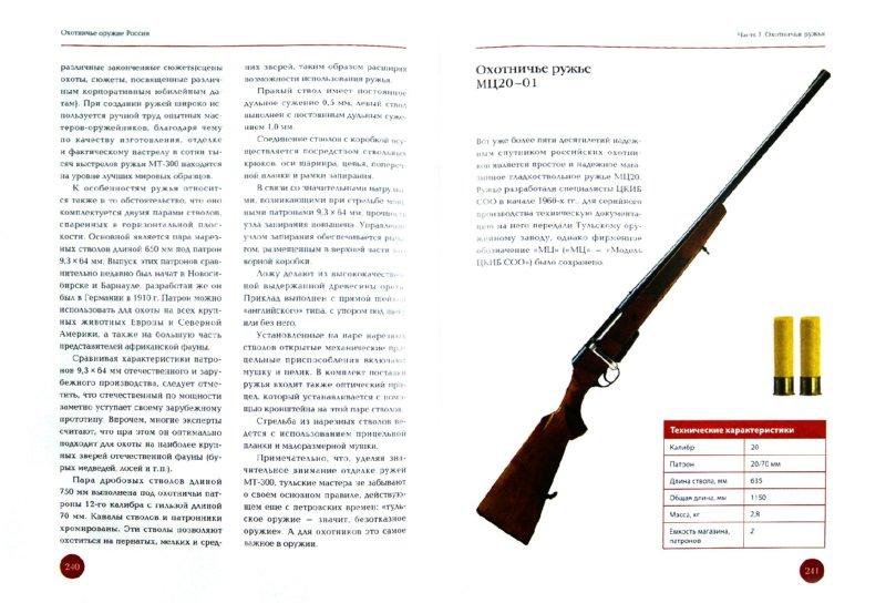 Иллюстрация 1 из 5 для Охотничье оружие России - Виктор Шунков | Лабиринт - книги. Источник: Лабиринт