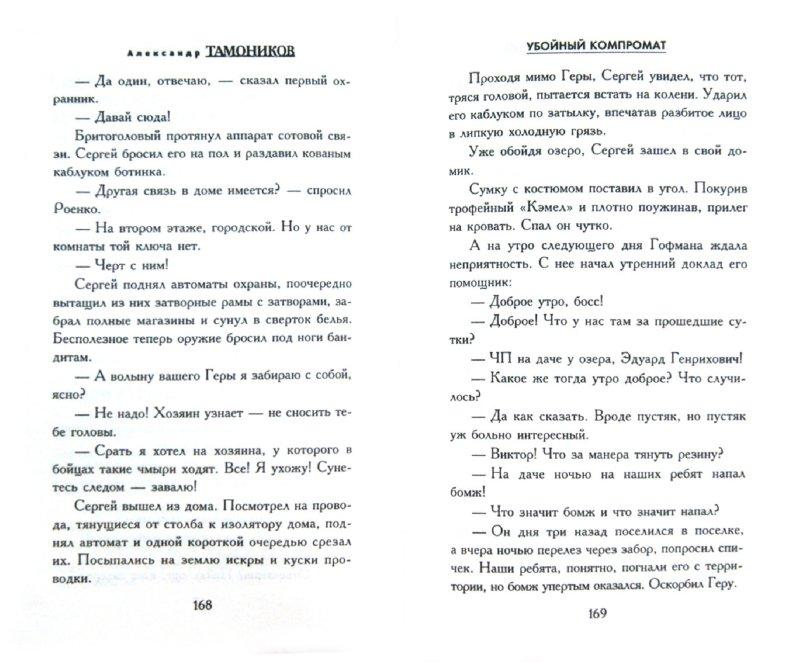 Иллюстрация 1 из 2 для Убойный компромат - Александр Тамоников | Лабиринт - книги. Источник: Лабиринт