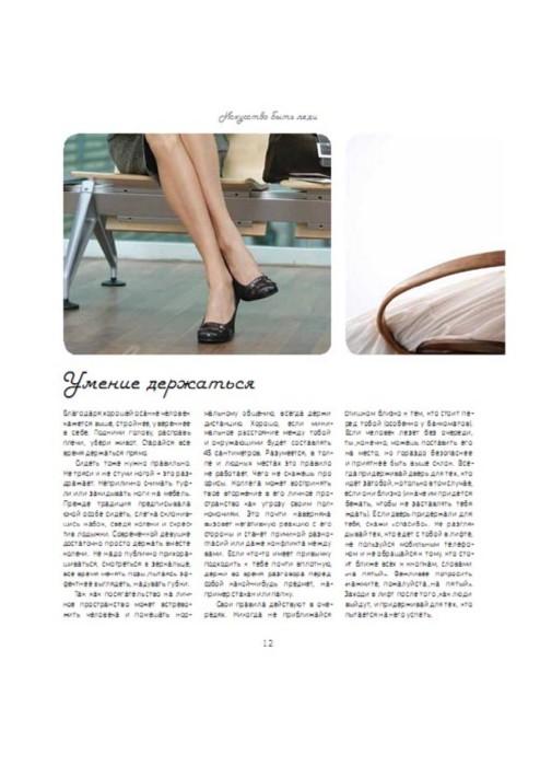 Иллюстрация 1 из 7 для Искусство быть леди. Формула успеха - Флер Бриттен   Лабиринт - книги. Источник: Лабиринт