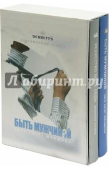 Комплект Современный этикет (в футляре) издательство колибри быть мужчиной чего хотят женщины