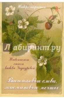 Васильковые слова. Жасминовые цветы. Эндаурова Любовь