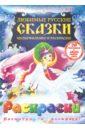 Любимые русские сказки +DVD,