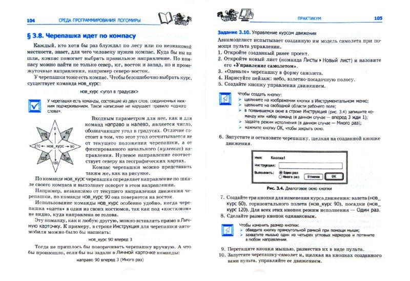Иллюстрация 1 из 7 для Информатика. Учебник. Начальный уровень - Макарова, Николайчук, Титова, Симонова | Лабиринт - книги. Источник: Лабиринт