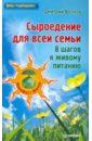Волков Дмитрий Сыроедение для всей семьи. 8 шагов к живому питанию сыроедение для очищения