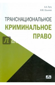 Транснациональное криминальное право стерхов к полный курс акварели портрет учебное пособие dvd