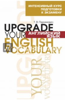 Английский язык. Upgrade your English Vocabulary английский язык upgrade your english vocabulary prepositions and prepositional phrases