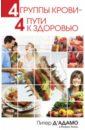 Обложка 4 группы крови - 4 пути к здоровью
