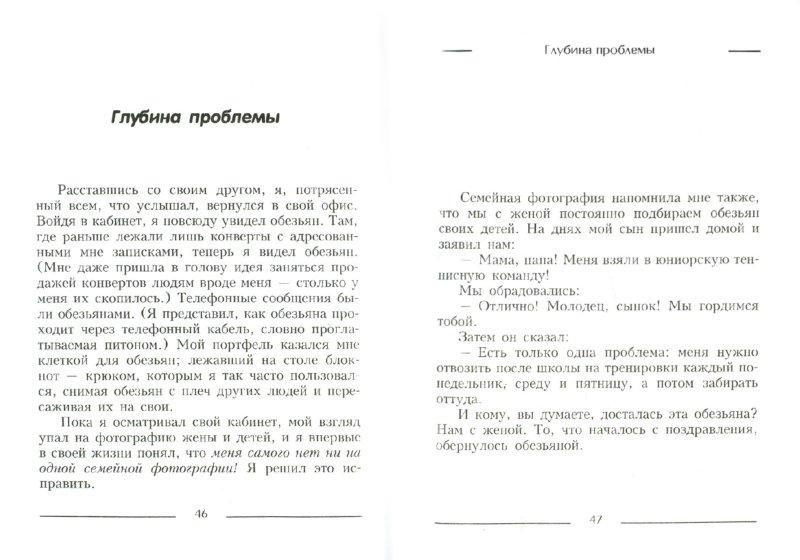 Иллюстрация 1 из 10 для Одноминутный менеджер и обезьяны - Бланшар, Онкен, Берроуз | Лабиринт - книги. Источник: Лабиринт