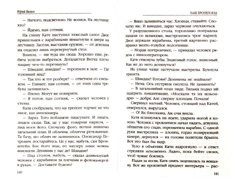Иллюстрация 1 из 15 для Наш бронепоезд. Даешь Варшаву! - Юрий Валин | Лабиринт - книги. Источник: Лабиринт