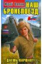 Валин Юрий Наш бронепоезд. Даешь Варшаву! юрий корчевский бронепоезд сталинская броня против крупповской стали