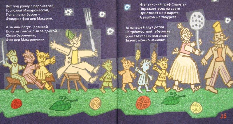 Иллюстрация 1 из 23 для Цирк синьора Макаролли - Петр Синявский | Лабиринт - книги. Источник: Лабиринт