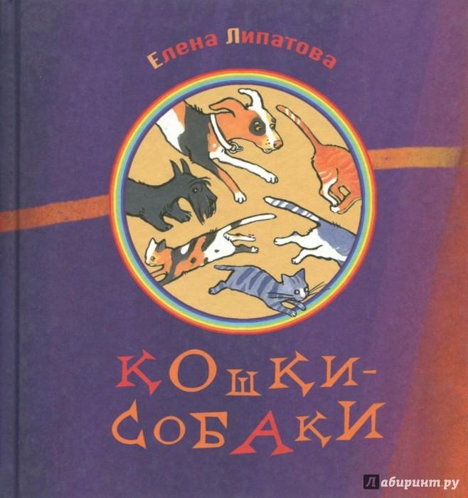 Иллюстрация 1 из 12 для Кошки-собаки - Елена Липатова | Лабиринт - книги. Источник: Лабиринт