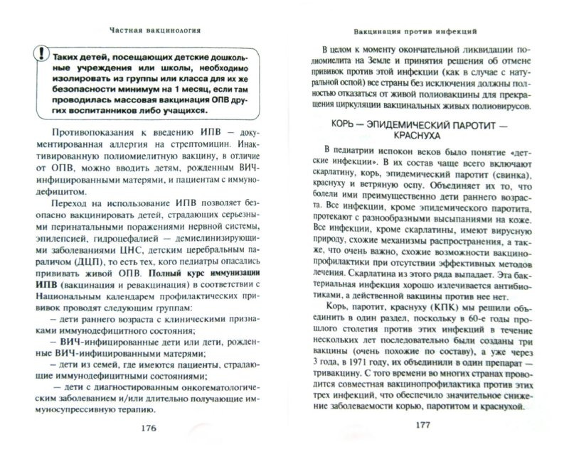 Иллюстрация 1 из 14 для Вся правда о прививках - Ляшко, Федоров | Лабиринт - книги. Источник: Лабиринт