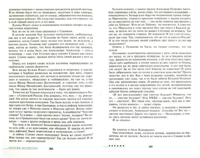 Иллюстрация 1 из 16 для Харбин - Евгений Анташкевич | Лабиринт - книги. Источник: Лабиринт