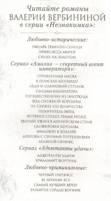 Иллюстрация 1 из 5 для Леди и одинокий стрелок - Валерия Вербинина | Лабиринт - книги. Источник: Лабиринт