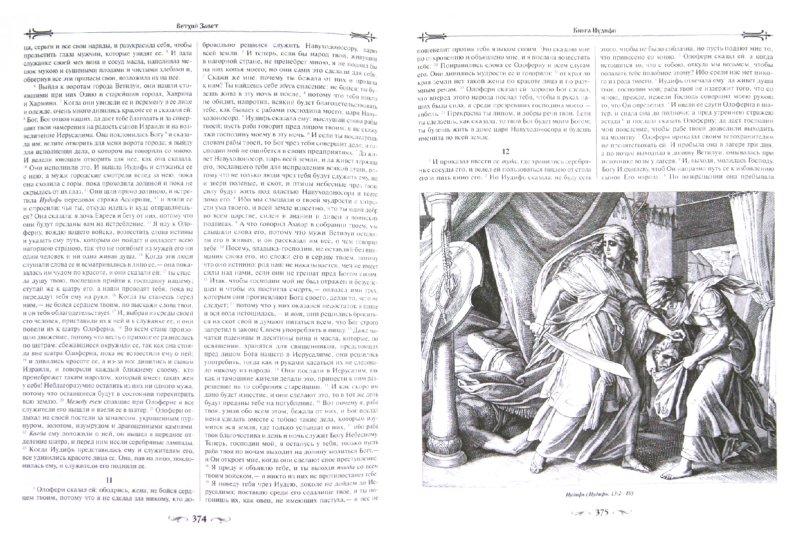 Иллюстрация 1 из 17 для Иллюстрированная Библия с гравюрами | Лабиринт - книги. Источник: Лабиринт