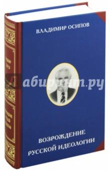 Возрождение русской идеологии