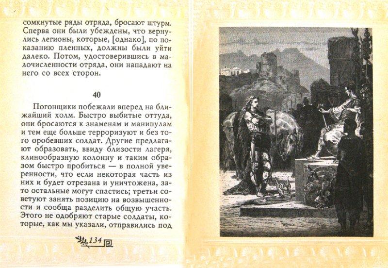 Иллюстрация 1 из 4 для Афоризмы. Записки о Гальской войне - Гай Цезарь | Лабиринт - книги. Источник: Лабиринт