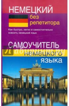 Немецкий без репетитора. Самоучитель немецкого языка немецкий язык для инженеров учебное пособие