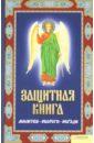 Мун Лариса Защитная книга. Молитвы. Обереги. Обряды