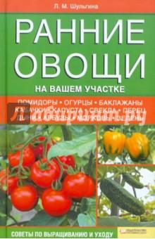 Ранние овощи на вашем участке