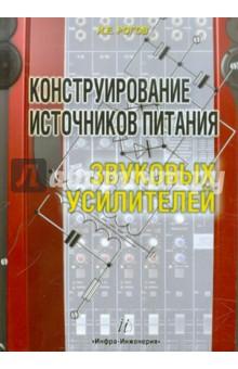 Конструирование источников питания звуковых усилителей ситников а в электротехнические основы источников питания