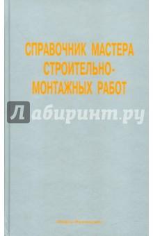 Справочник мастера строительно-монтажных работ мотоцикл фар монтажных работ