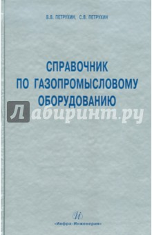 Справочник по газопромысловому оборудованию оборудования для косметологического кабинета