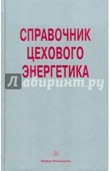 Справочник цехового (промыслового) энергетика
