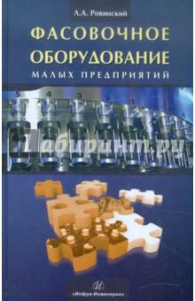 Фасовочное оборудование малых предприятий оборудование для производства малых архитектурных форм