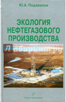 Экология нефтегазового производства связь на промышленных предприятиях