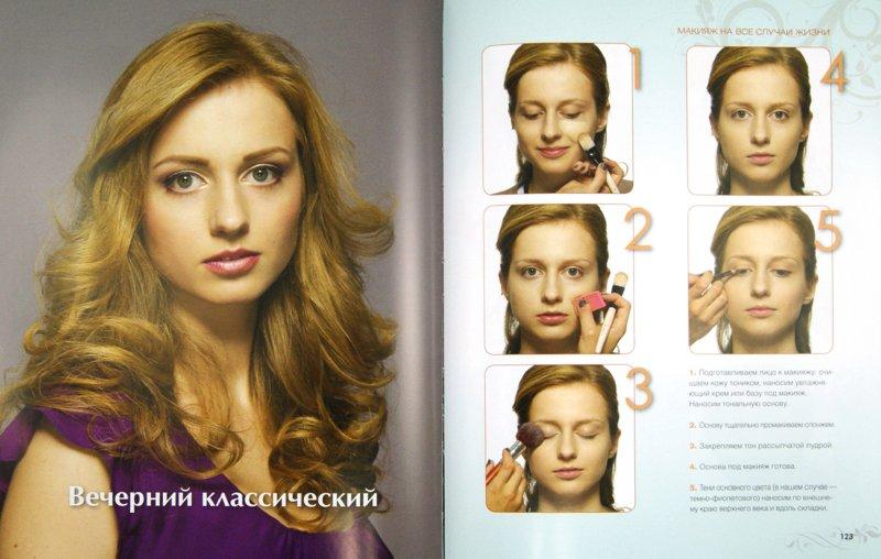 Иллюстрация 1 из 4 для Макияж для рыженьких - Ефанова, Сергутина | Лабиринт - книги. Источник: Лабиринт