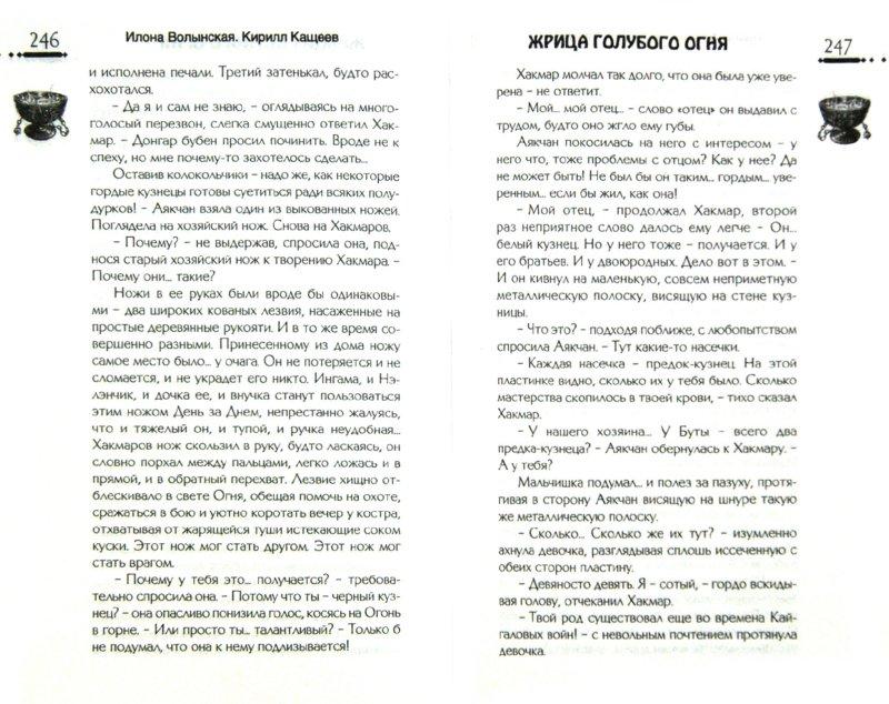 Иллюстрация 1 из 12 для Жрица голубого огня - Волынская, Кащеев | Лабиринт - книги. Источник: Лабиринт