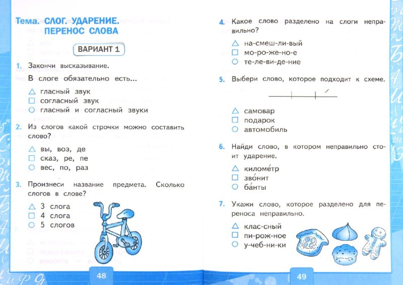 Тесты для 2 класса по русскому языку канакина фгос