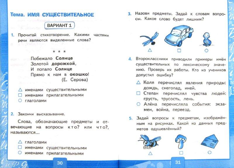 Русский язык 2 класс в.п канакина в.г горецкий диктанты