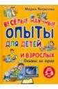 Яковлева Мария Александровна Веселые научные опыты для детей и взрослых. Опыты на кухне